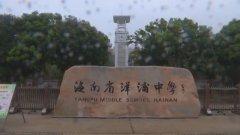 开学第一天:洋浦中学初三高三年级有序复学复课