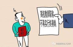 北京等试行职称退出机制