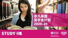 """攻略:""""2020非凡英国奖学金计划""""申请完全指南"""