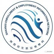 2020年陕西省高职分类考试招生申请