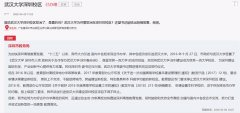 武大深圳校区被终止,哪