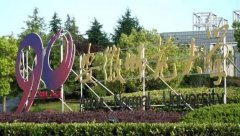 1972年,该校正式定名为安徽师范大学,2005年,芜湖师范专科学校并入安徽师范大学。