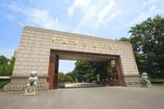 """中国科学技术大学,也简称为""""中"""