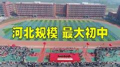 要说河北省规模最大的初中是哪所学校?