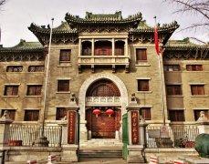 北京师范大学雄居