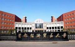 首都经济贸易大学排名情