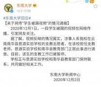涉事教师系该校学生,在云南南华县思源实验学校当支教志愿者