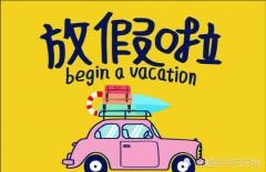 江苏省中小学,寒假放假时间出炉,家长:开学有点早