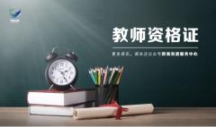 目前的政策教师资格